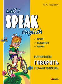 - Начинаем говорить по-английски (+MP3)