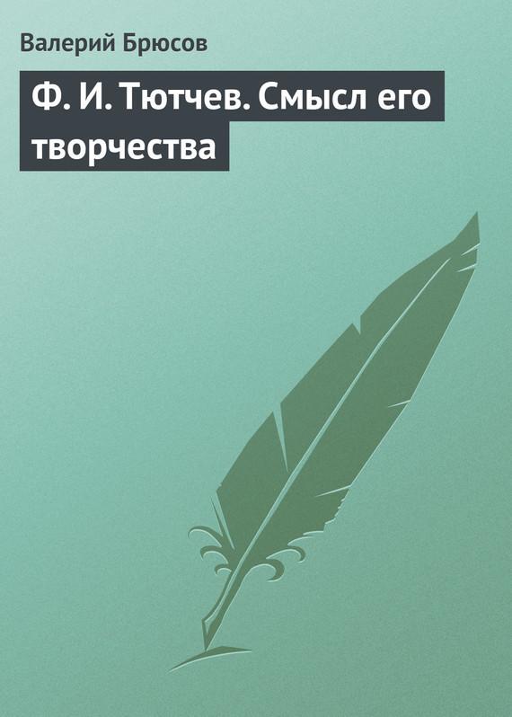 Валерий Брюсов Ф.И.Тютчев. Смысл его творчества