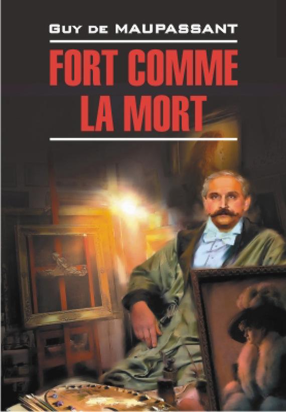 Ги де Мопассан Сильна как смерть. Книга для чтения на французском языке аккумуляторная дрель шуруповерт hammer acd12le