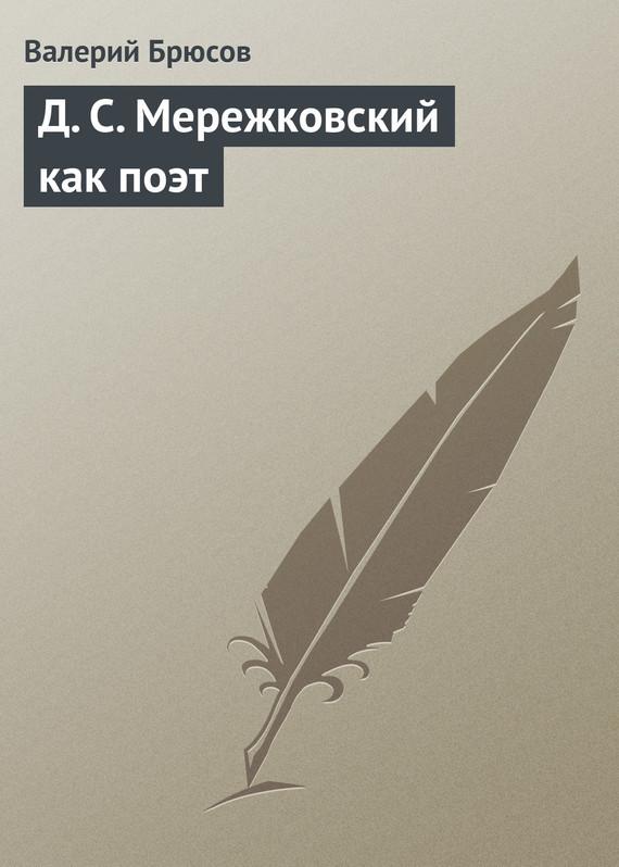 скачать книгу Валерий Брюсов бесплатный файл