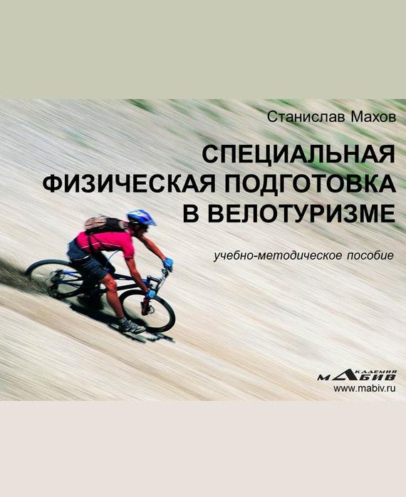 Обложка книги Специальная физическая подготовка в велотуризме, автор Махов, С. Ю.