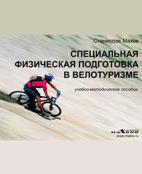 Махов, С. Ю.  - Специальная физическая подготовка в велотуризме