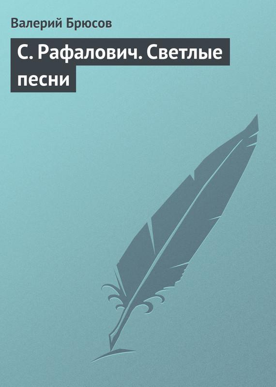 С. Рафалович. Светлые песни изменяется взволнованно и трагически