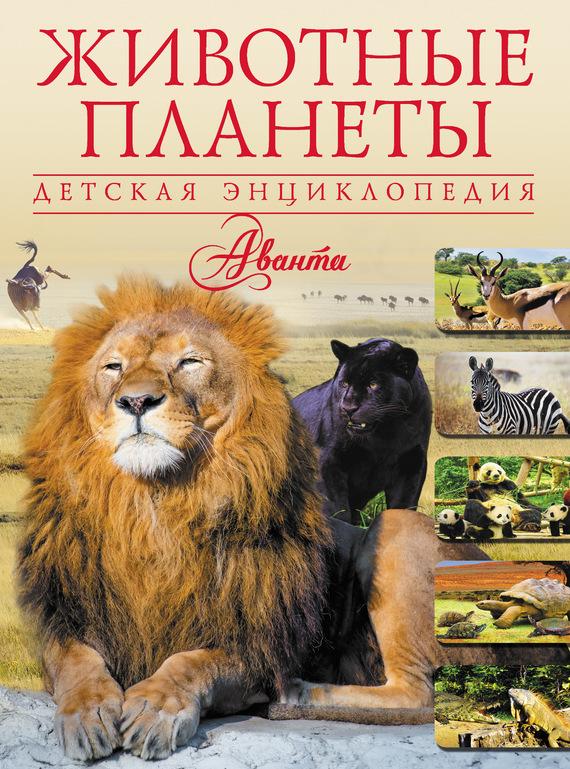 Животные планеты от ЛитРес