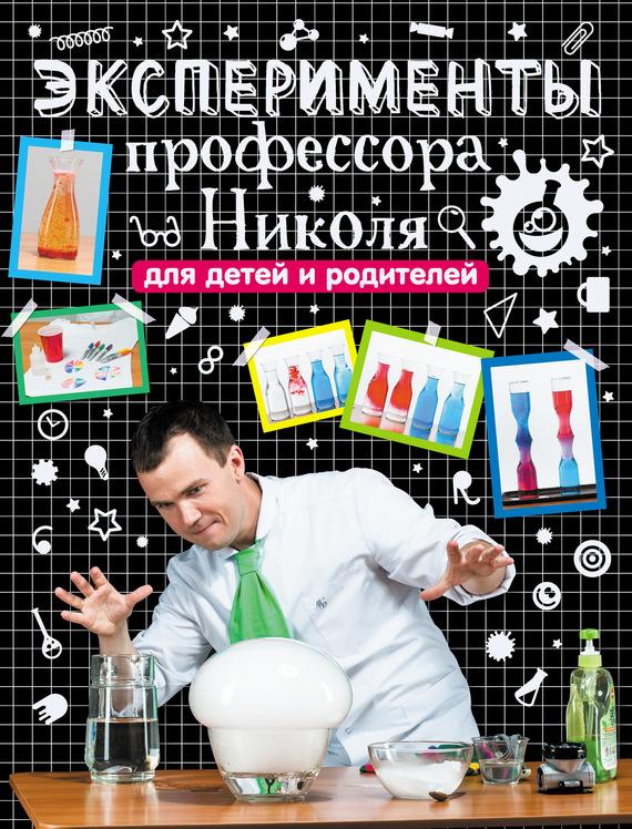 бесплатно Эксперименты профессора Николя для детей и родителей Скачать Николай Ганайлюк