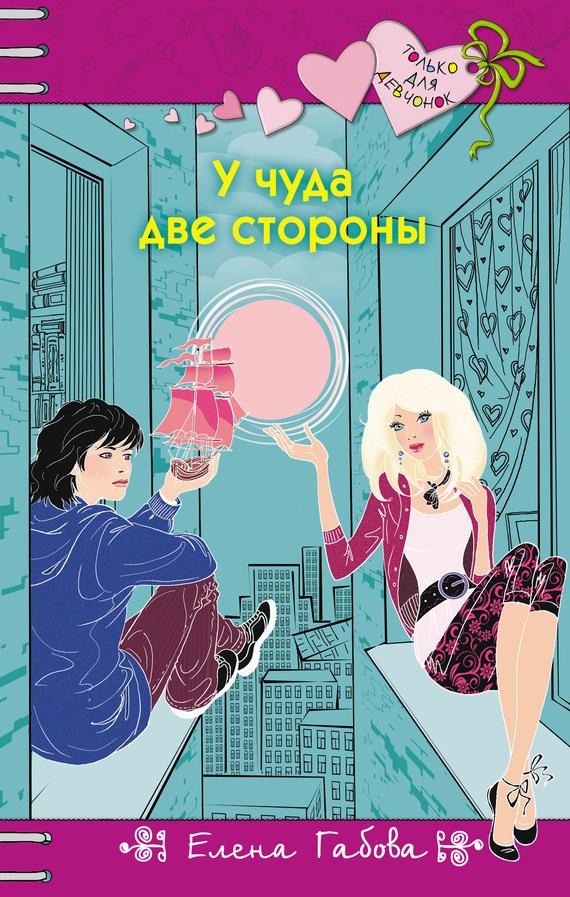Елена Габова бесплатно