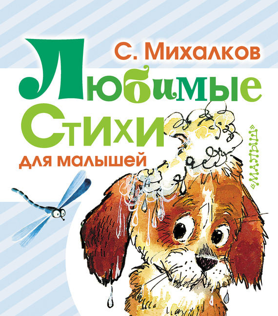 Сергей Михалков Любимые стихи для малышей сергей михалков дядя стёпа