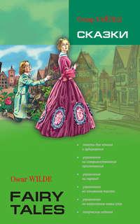 - Сказки. Книга для чтения на английском языке (+MP3)