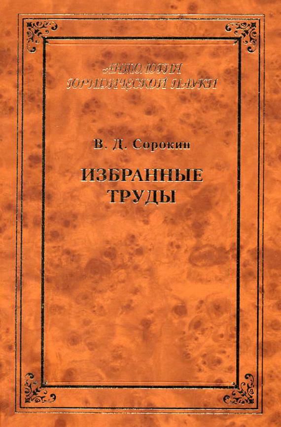 В. Д. Сорокин Избранные труды