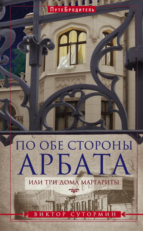Виктор Сутормин По обе стороны Арбата, или Три дома Маргариты спайс в челябинске адрес