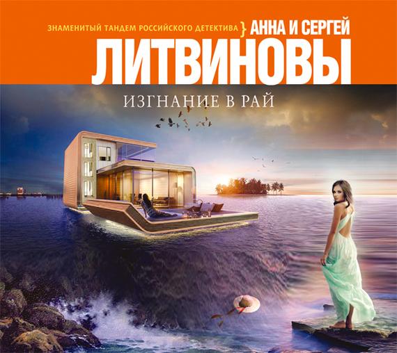 Анна и Сергей Литвиновы Изгнание в рай