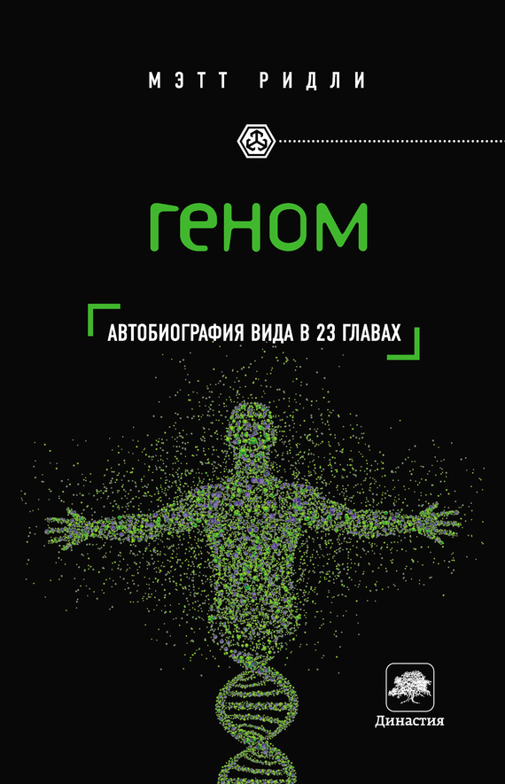Геном. Автобиография вида в 23 главах от ЛитРес