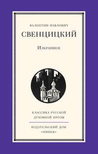 Свенцицкий, Валентин Павлович  - Избранное