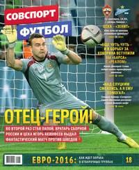 Футбол, Редакция газеты Советский Спорт.  - Советский Спорт. Футбол 35-2015