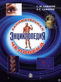 Сафаров, Сахрудин  - Занимательная энциклопедия человека