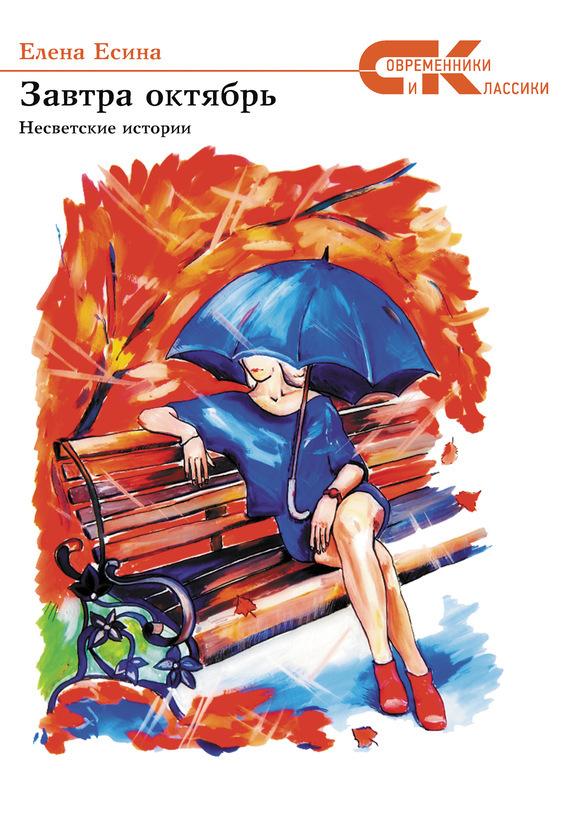 читать книгу Елена Есина электронной скачивание