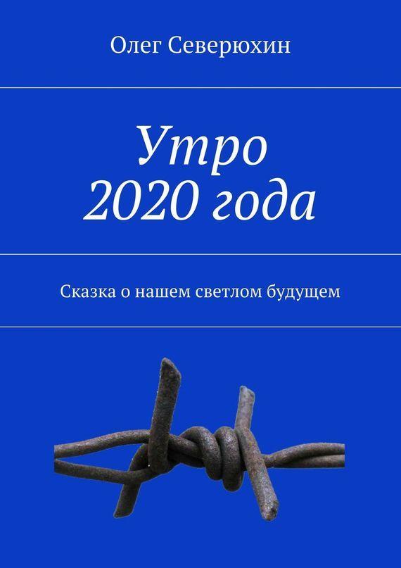 Олег Васильевич Северюхин Утро 2020 года ISBN: 978-5-4474-1505-1