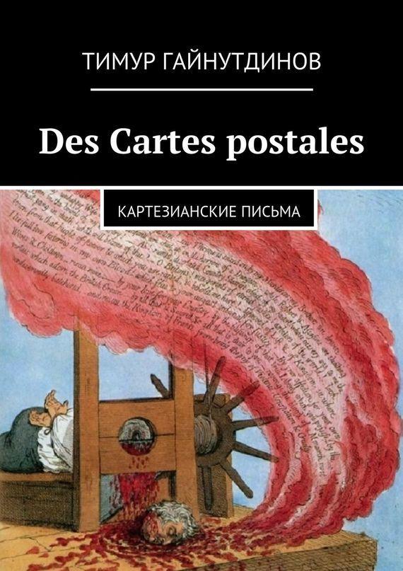 Des Cartes postales ( Тимур Гайнутдинов  )