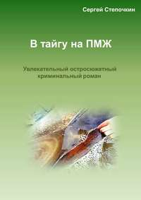 Степочкин, Сергей  - В тайгу на ПМЖ
