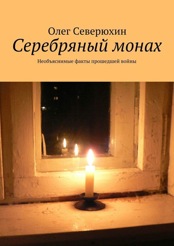 Олег Васильевич Северюхин Серебряный монах