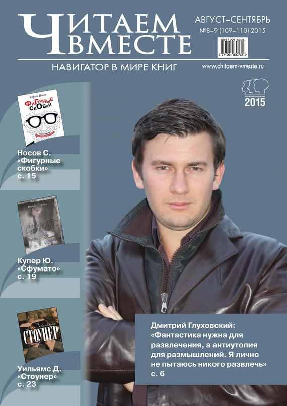 Отсутствует Читаем вместе. Навигатор в мире книг. №08-09/2015 блендер philips hr 1670 90