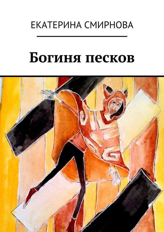бесплатно Екатерина Смирнова Скачать Богиня песков