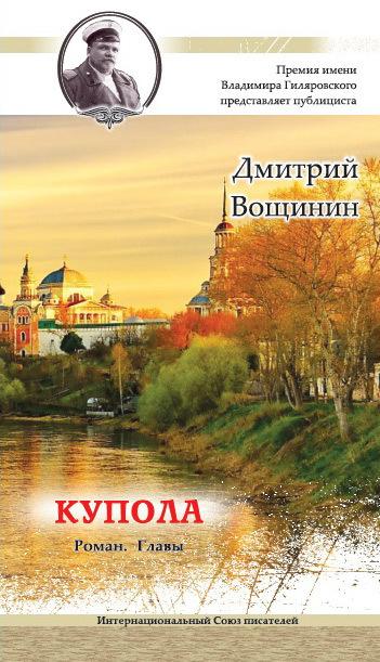 Дмитрий Вощинин Купола ISBN: 978-5-906784-77-3 дмитрий вощинин купола