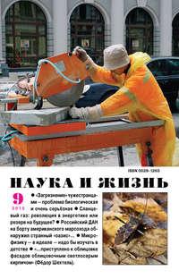 - Наука и жизнь №09/2015