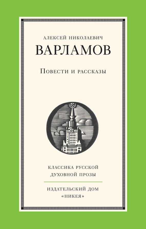 Фото Алексей Варламов Повести и рассказы ISBN: 978-5-91761-348-2