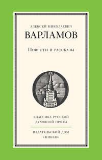 Варламов, Алексей  - Повести и рассказы