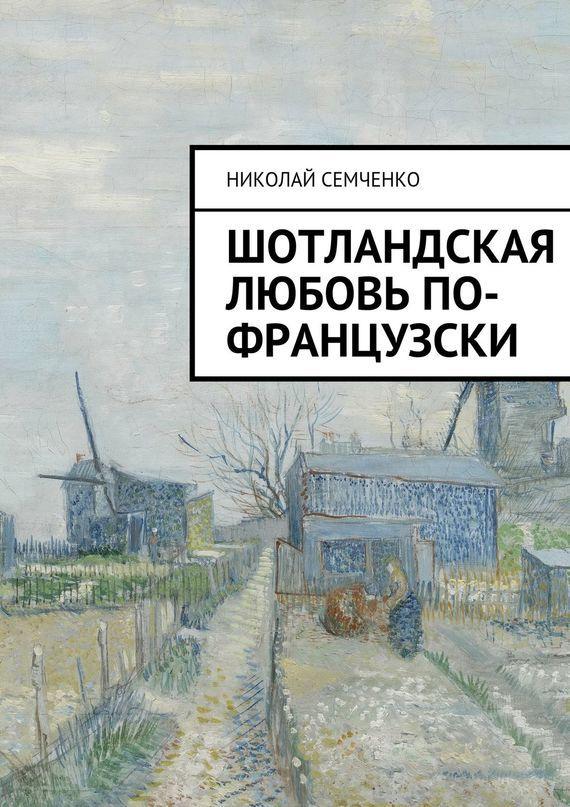 Николай Семченко Шотландская любовь по-французски