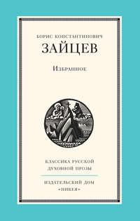 Зайцев, Борис Константинович  - Избранное