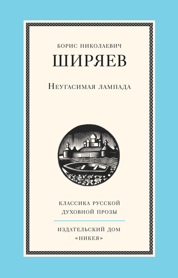 Борис Ширяев Неугасимая лампада