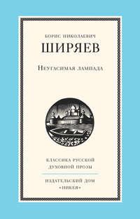 Ширяев, Борис  - Неугасимая лампада