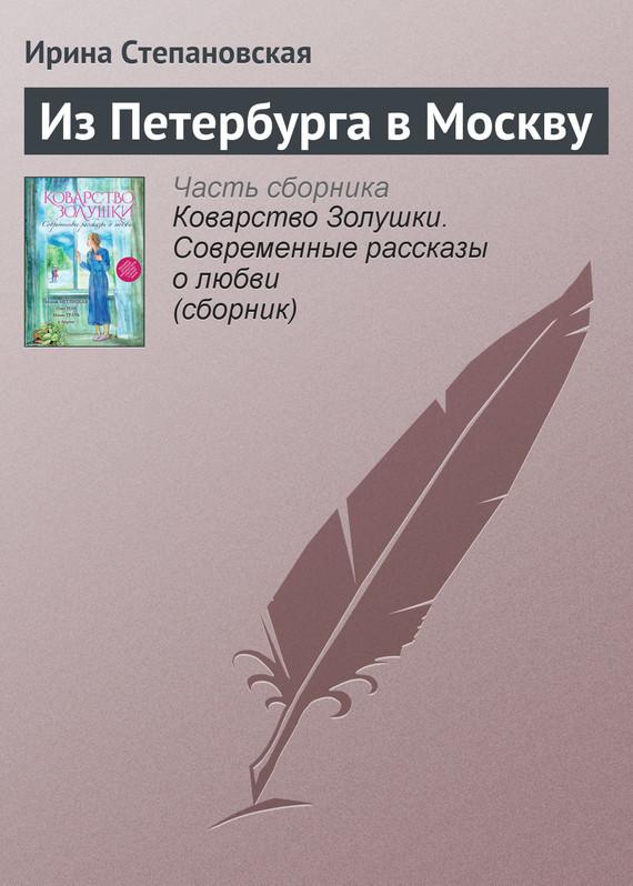 Ирина Степановская Из Петербурга в Москву