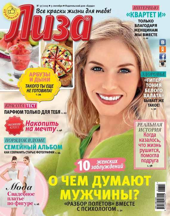 Журнал «Лиза» №37/2015