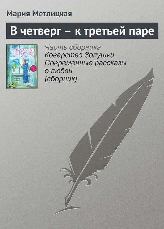 Скачать Мария Метлицкая бесплатно В четверг - к третьей паре