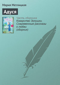 Метлицкая, Мария  - Адуся