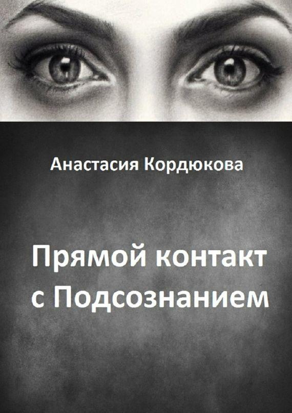 Скачать Прямой контакт с Подсознанием бесплатно Анастасия Кордюкова