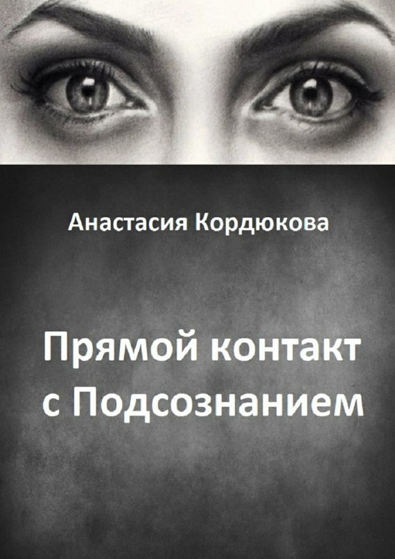 интригующее повествование в книге Анастасия Кордюкова