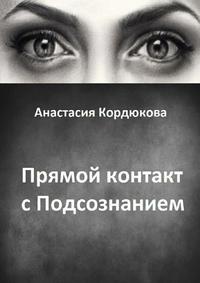 Кордюкова, Анастасия  - Прямой контакт с Подсознанием