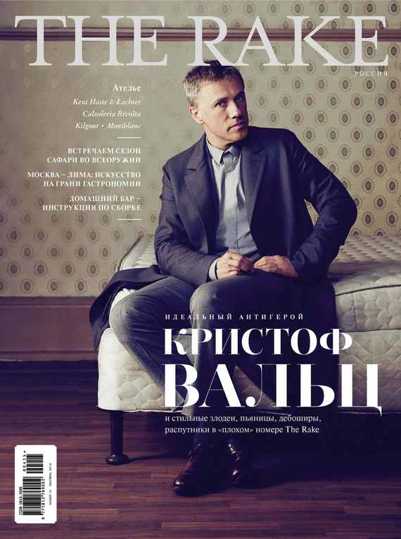 ИД «Бурда» The Rake №04/2015 ид бурда журнал новый дом 06 2015