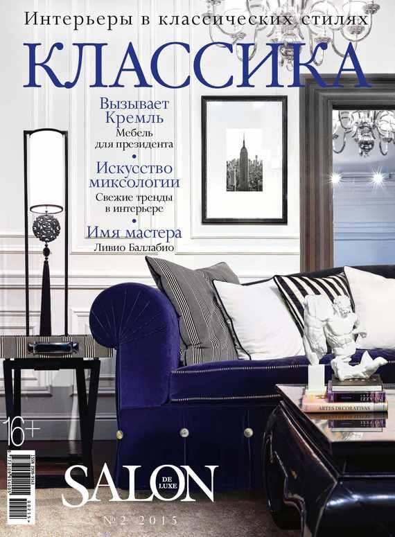 ИД «Бурда» SALON de LUXE. Спецвыпуск журнала SALON-interior. №02/2015 обувь 2015 тренды