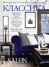 «Бурда», ИД  - SALON de LUXE. Спецвыпуск журнала SALON-interior. №02/2015