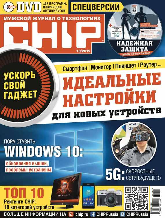 ИД «Бурда» CHIP. Журнал информационных технологий. №10/2015 ид бурда журнал новый дом 06 2015