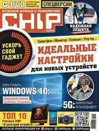 «Бурда», ИД  - CHIP. Журнал информационных технологий. №10/2015