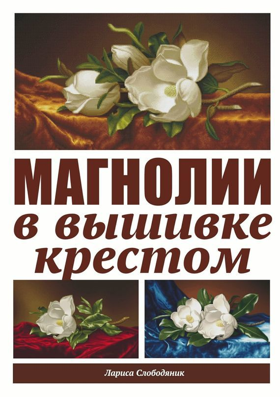 Лариса Слободяник - Магнолии в вышивке крестом