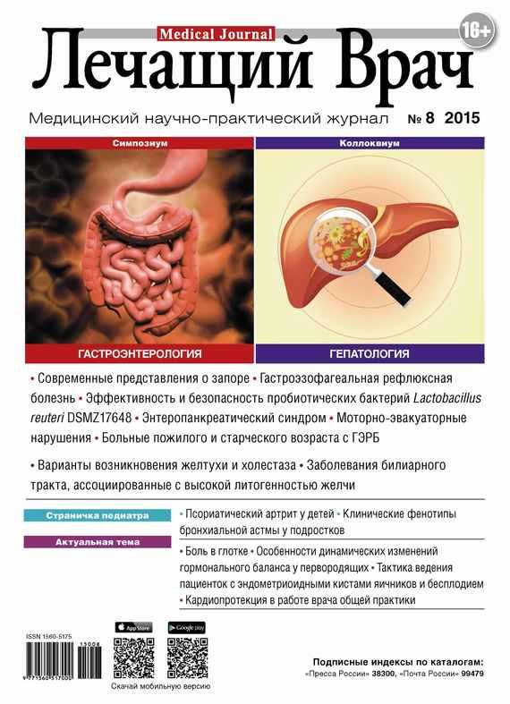 Открытые системы Журнал «Лечащий Врач» №08/2015  открытые системы журнал лечащий врач 03 2017