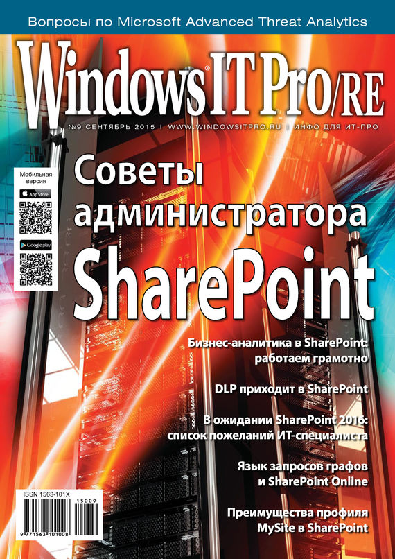 Windows IT Pro/RE №09/2015 от ЛитРес