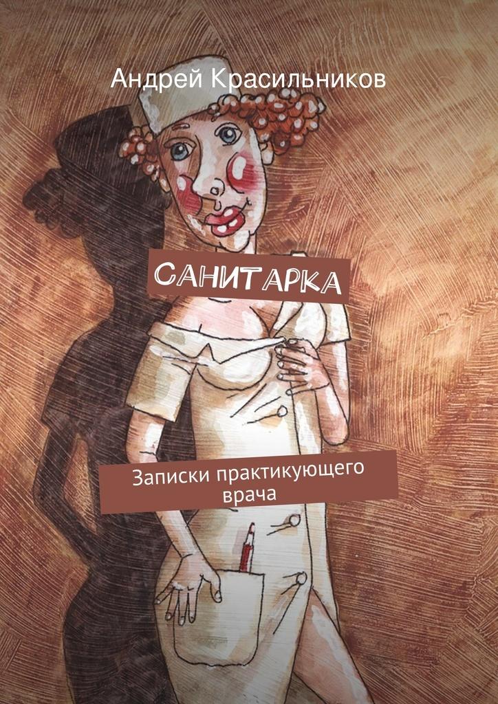 Скачать Санитарка бесплатно Андрей Валентинович Красильников